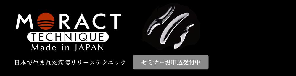 MORACT